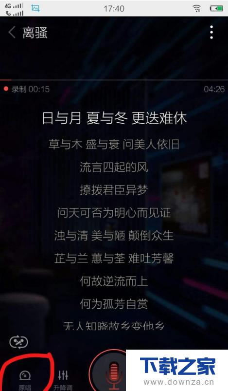 在全民k歌中发布演唱歌曲的方法截图