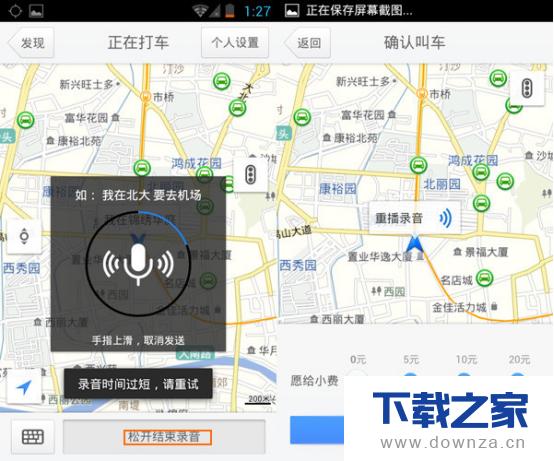 在腾讯地图中使用语音打车的方法截图