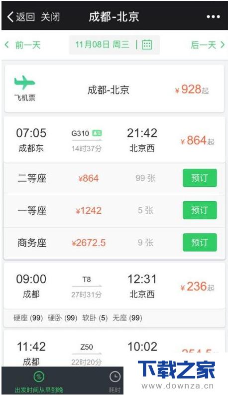 在微信APP中买飞机火车票的操作步骤截图