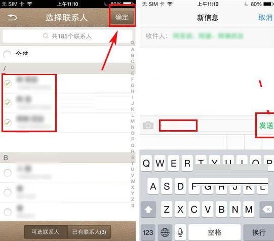 在微话中发短信的基本操作步骤讲解截图