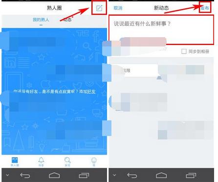 在友寻app中发布动态的基本步骤