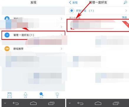 在友寻app中给好友贴标签的步骤解析截图