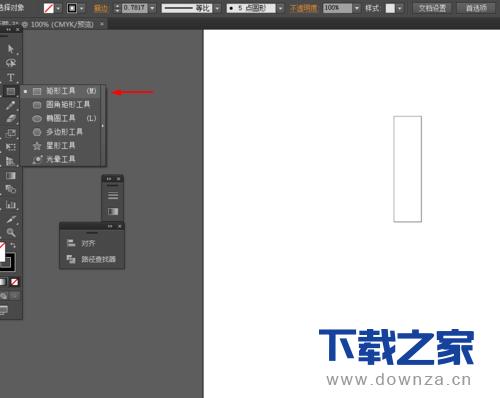 使用ai绘画出星形标志的详细操作方法