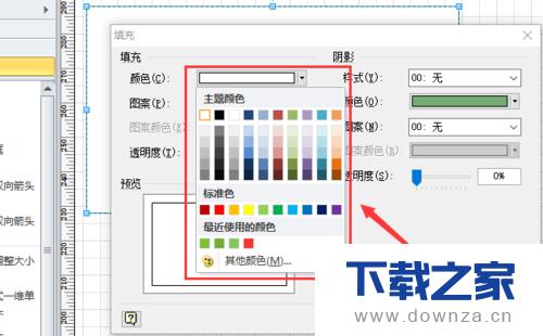 使用visio绘画出桌牌的详细操作方法截图