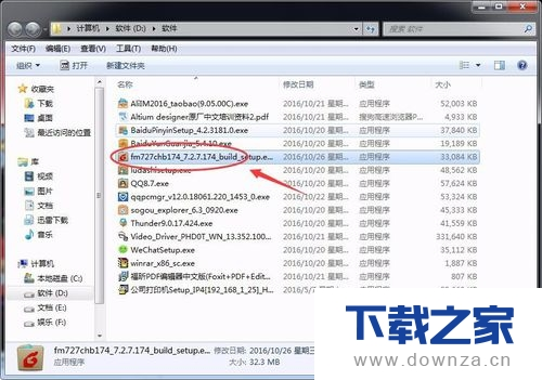 Foxmail安装下载的具体教程截图