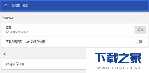 简单几步!快速设置谷歌浏览器中的下载位置