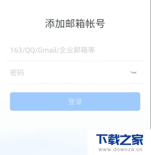 在网易邮箱大师中添加邮箱imap账号的方法
