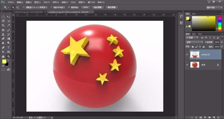 用PS画出一个3D的五角红旗图形截图