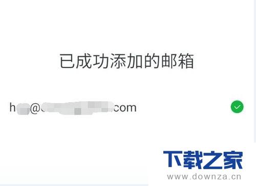 在网易邮箱大师中添加邮箱imap账号的方法截图