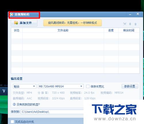 QQ影音进行视频转码的具体操作步骤截图