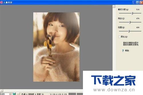 利用光影魔术手给人物图像美容的具体操作流程截图