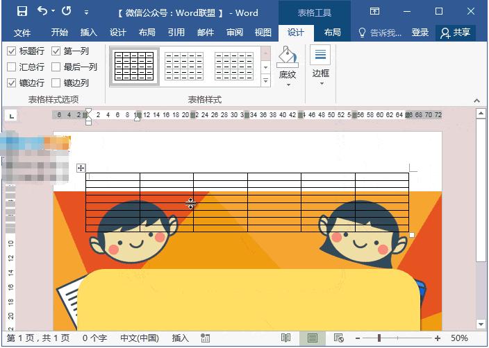 用Word制作动漫课程表法的教程 老师技能+1截图