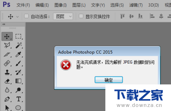 解决PS打不开JPG的具体操作流程截图