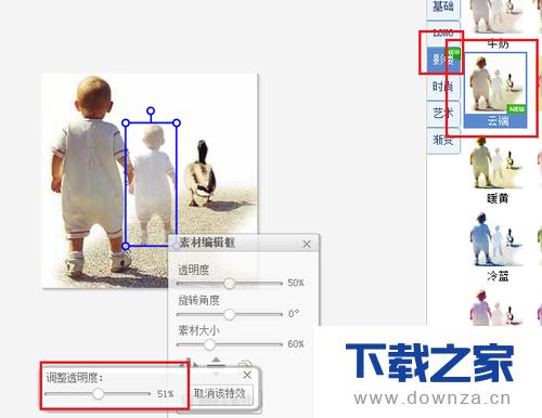 用美图秀秀轻松绘制出奇妙照片的简单操作方法截图