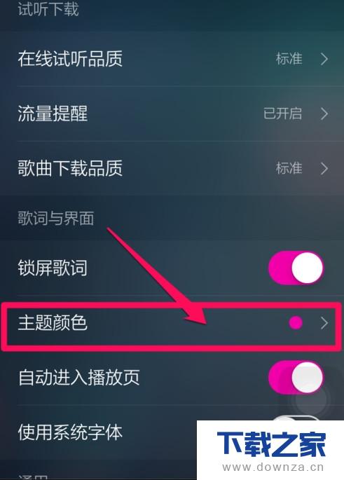 QQ音乐更换主题的具体操教程截图