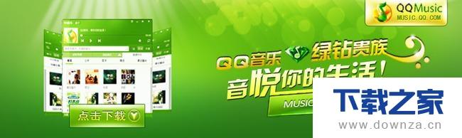 QQ音乐更换主题的具体操教程