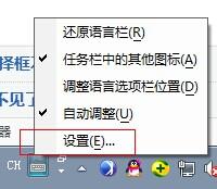 在极品五笔输入法中重新显示图标的操作办法截图
