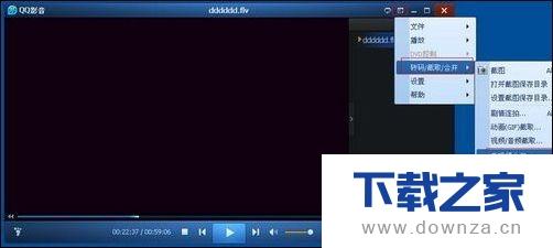 使用QQ影音合成视频的具体操作步骤