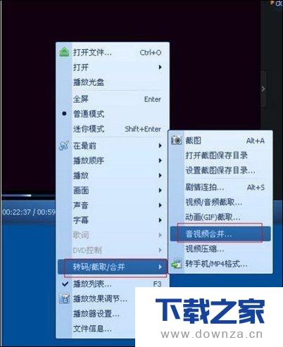 使用QQ影音合成视频的具体操作步骤截图