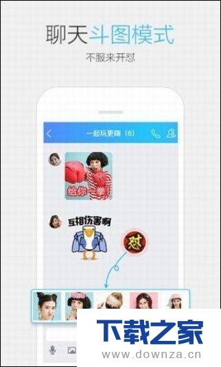 社交App:腾讯qim的使用方法介绍