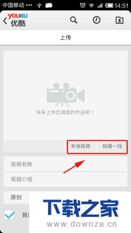 在优酷视频软件中上传视频的具体操作步骤截图
