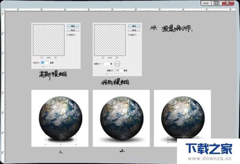 利用Photoshop制作3D地球效果的具体操作方法截图