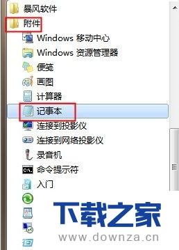 win7系统下添加右键新建文件夹的具体操作教程截图