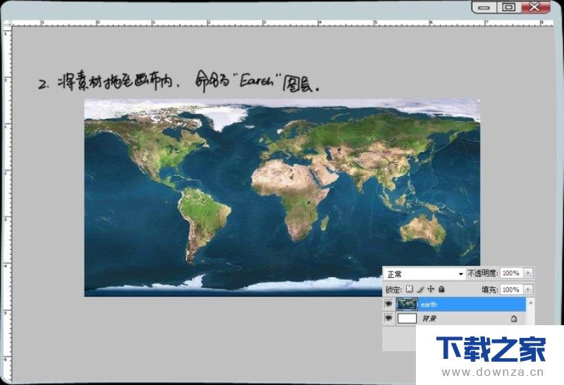 利用Photoshop制作3D地球效果的具体操作方法
