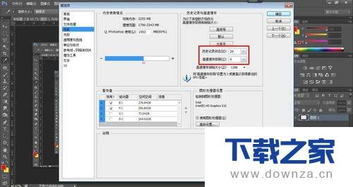 解决PS程序运行缓慢的具体操作流程截图