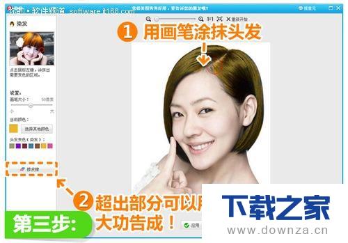 在美图秀秀中给照片中人物染发的图解详文截图