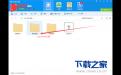 百度网盘客户端分享文件的详细操作步骤