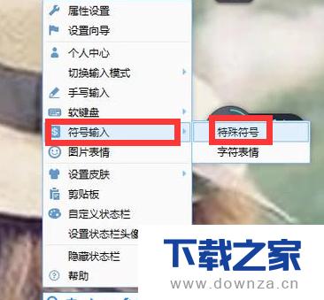QQ输入法输入韩文的详细操作步骤截图
