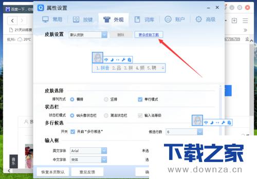 使用QQ输入法软件更换皮肤的详细操作步骤截图