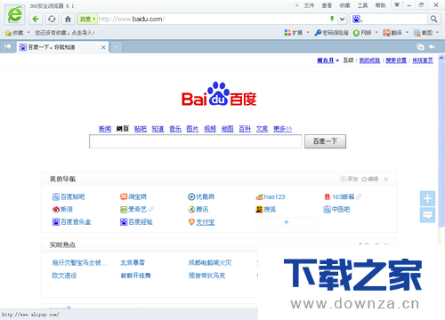 360浏览器设置新标签页的具体操作方法