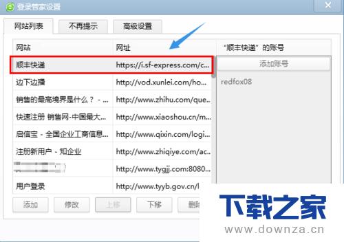 360浏览器记住网站密码的详细操作步骤截图