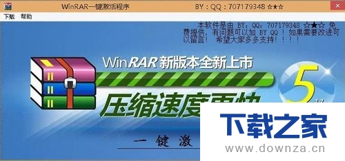 在WinRAR软件中一键激活的简单操作流程