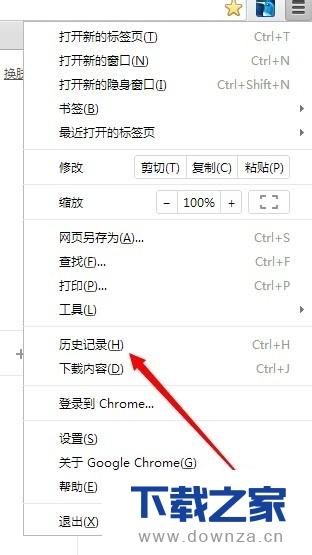 谷歌浏览器清空缓存的简单操作流程截图