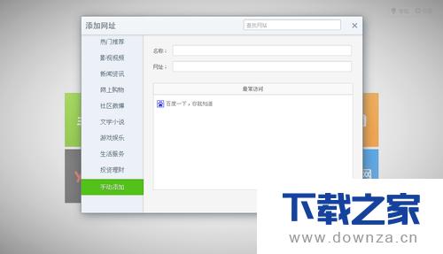 360浏览器设置新标签页的具体操作方法截图