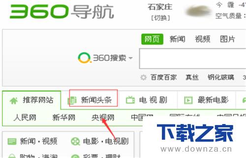 使用360浏览器看新闻的简单操作流程截图