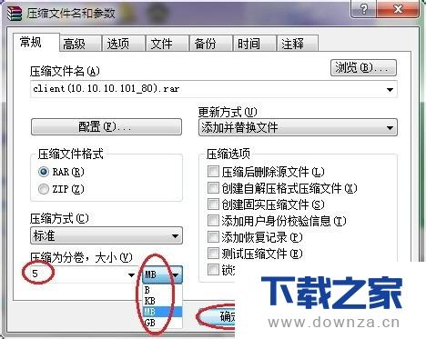 WinRAR进行分包压缩的详细操作步骤截图