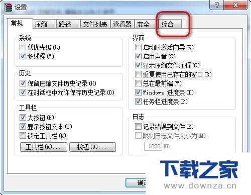 WinRAR查看关联文件的具体操作方法截图