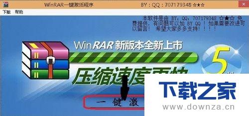 在WinRAR软件中一键激活的简单操作流程截图