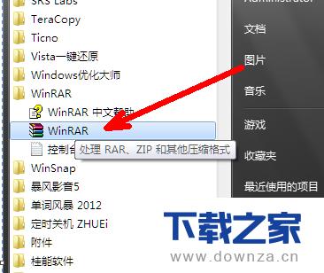 使用winrar软件打包文件的简单操作流程