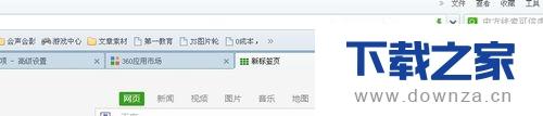 360浏览器查看工具扩展插件的简单操作流程