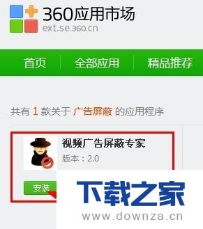 360浏览器查看工具扩展插件的简单操作流程截图
