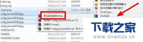 使用winrar软件打包文件的简单操作流程截图