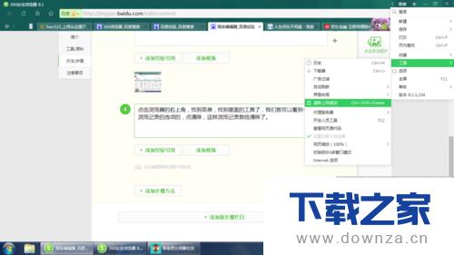 360浏览器消除登陆记录的简单操作流程截图