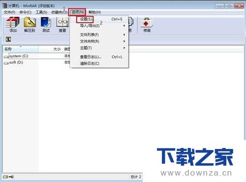 WinRAR设置密码和清除密码的简单操作流程