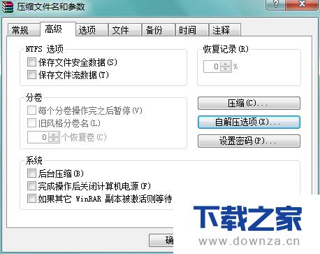 WinRAR创建自解压文件的详细操作步骤截图