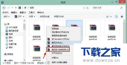 解压WinRAR分卷压缩包的具体操作方法截图